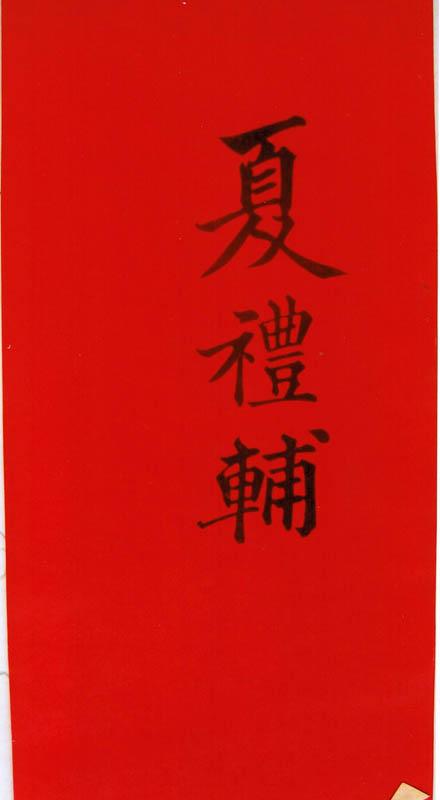 Emil Krebs' chinesische Visitenkarte für direkten Zugang zum Kaiserhaus